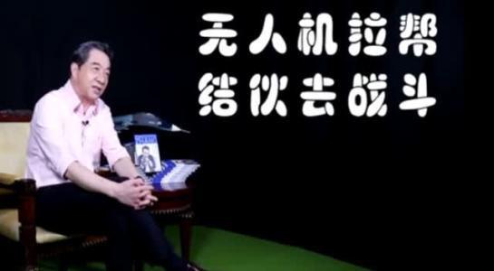 """第49期:""""张召忠说""""改在微信公众号更新,局座将与262展开新的合作"""